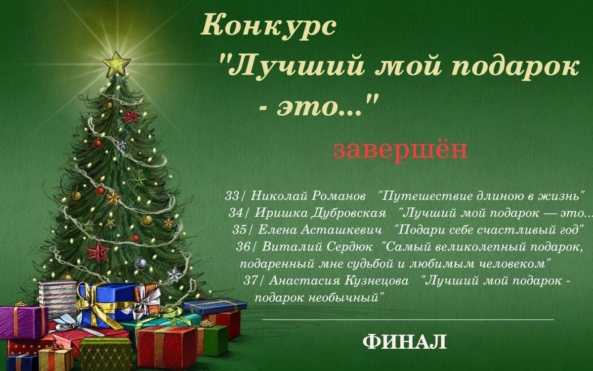 седокова конкурс на лучшее поздравление с новым годом сергеевичу сделали подряд