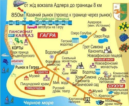 карта достопримечательностей сочи скачать бесплатно - фото 8