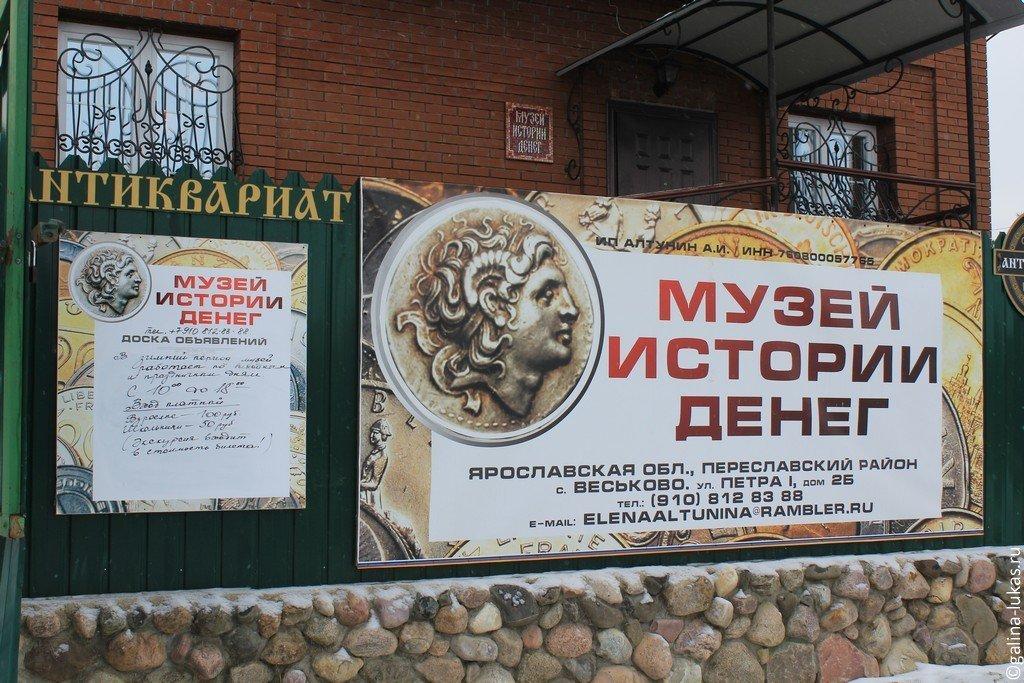Музей денег переславль залесский центральный банк китая