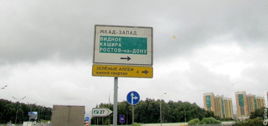 ноты съезд с мкада на м4