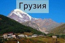91 Грузия