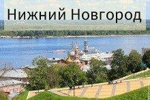 5 Нижний Новгород