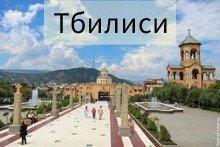 92 Тбилиси