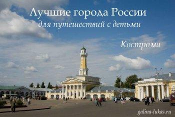 Кострома Достопримечательности фото и описание туристические маршруты Что посмотреть за один день зимой летом с детьми