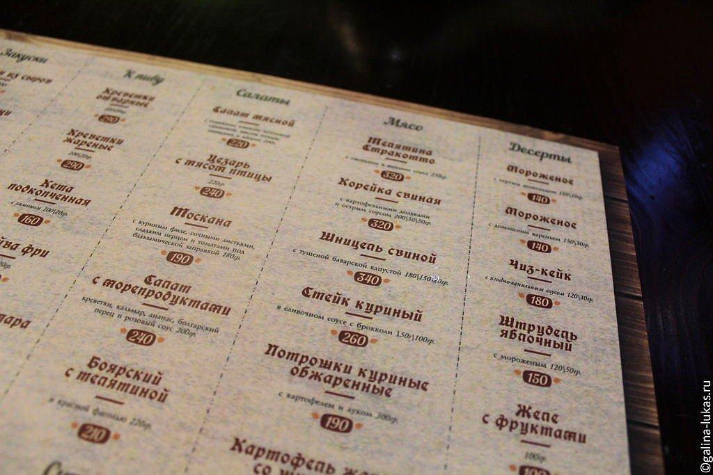 BRAUBAUER пивной ресторан в Липецке на Боярская 1